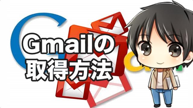 Gmailアカウントの作成方法を解説!PCのログイン画面も紹介するよ