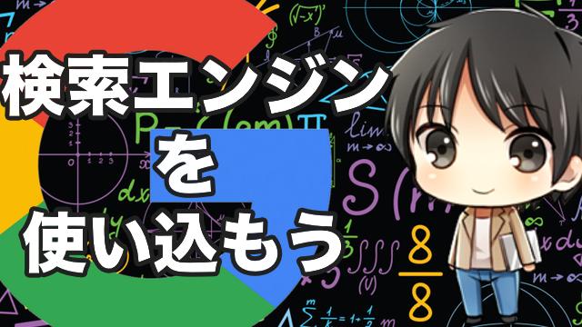 ネットビジネスの疑問や悩みは検索エンジンでサクッと解決!