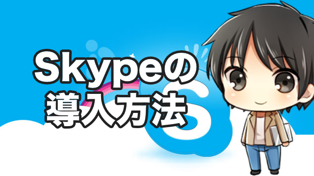 Skypeの導入方法と使い方を解説!MacのPC(パソコン)編