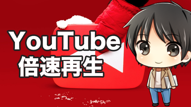 YouTube動画を倍速で観る方法!スロー再生もできるよ