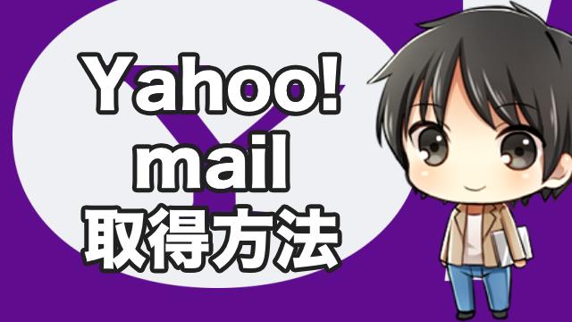 Yahoo!で無料のメールアドレスを取得する方法と使い方を解説!