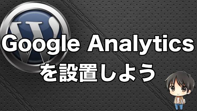 無料のアクセス解析ツール!googleAnalyticsの導入方法を解説!
