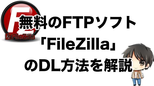 無料のFTPソフト「FileZilla」の設定方法と使い方
