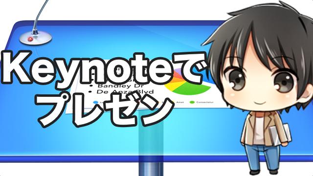 Macの「Keynote」はアニメーションが豊富で操作もシンプル!
