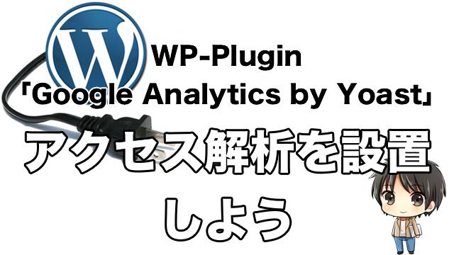 【ワードプレス】Google Analytics by Yoastでアクセス解析を設置する方法
