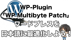 WP Multibyte Patchの設定方法