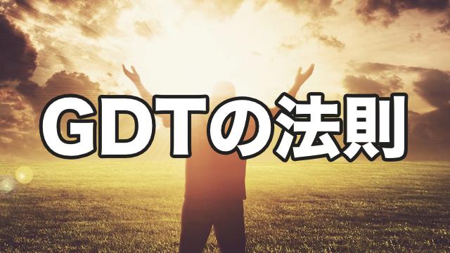 コピーライティングにおける「GDTの法則」の意味と使い方
