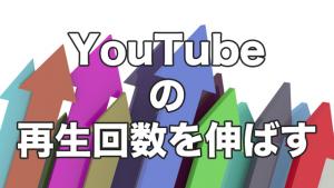 YouTubeで再生回数を伸ばす方法4つ【基礎偏】
