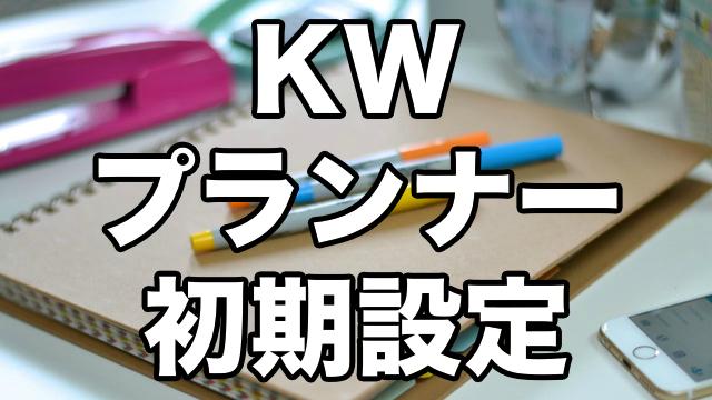 キーワードプランナーの初期設定