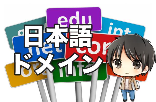 アドセンスブログにおける日本語ドメイン戦略
