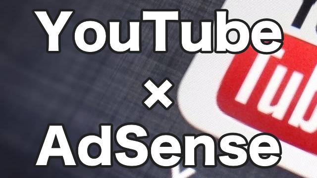 YouTube用アドセンスアカウントの取得方法