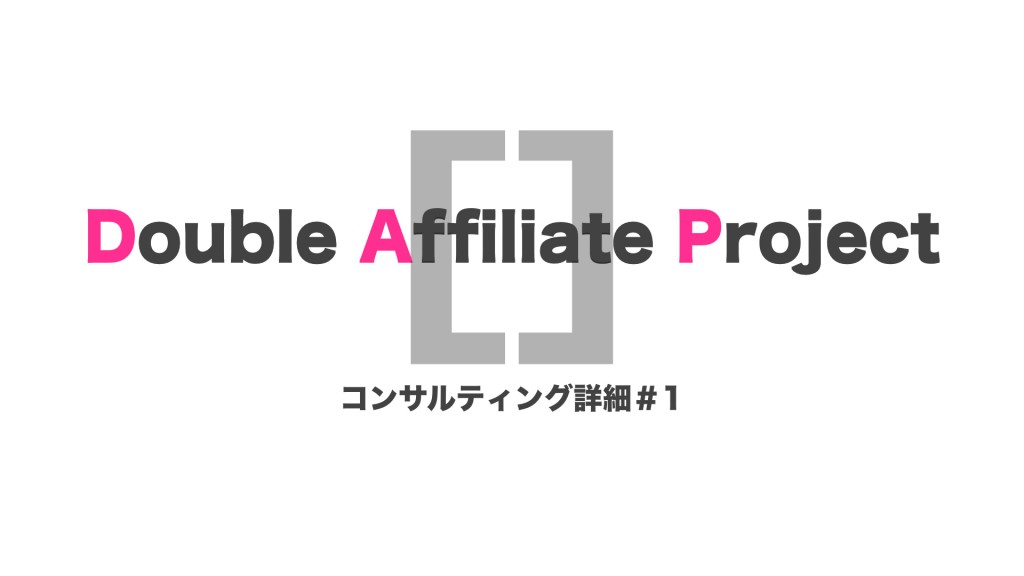 【Double Affiliate Project】企画概要#1