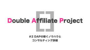 【Double Affiliate Project】コンサルティング詳細#2