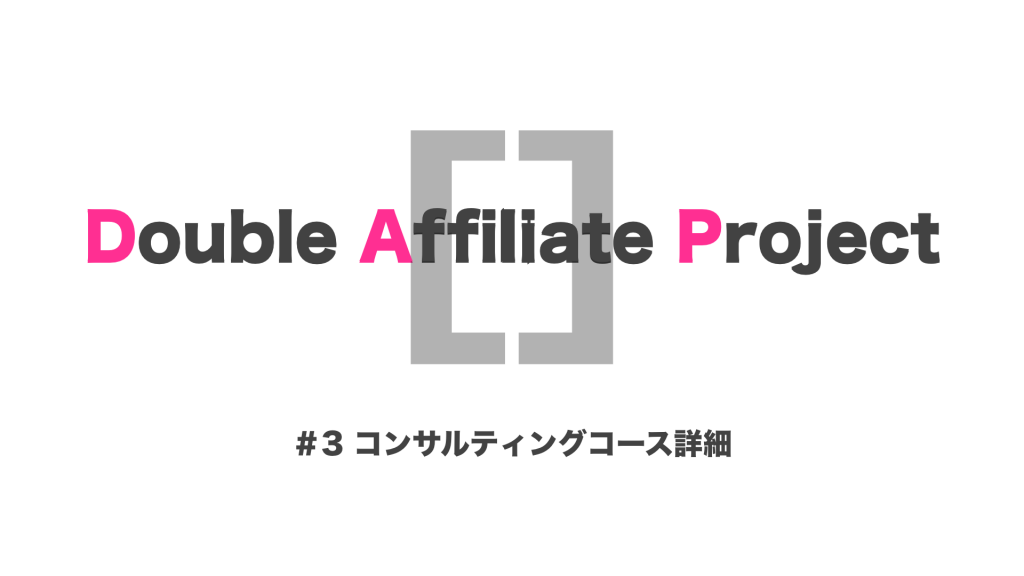 【Double Affiliate Project】コンサルティングコース詳細#3