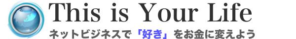 アフィリエイトで自由に稼ぐyuuのブログ