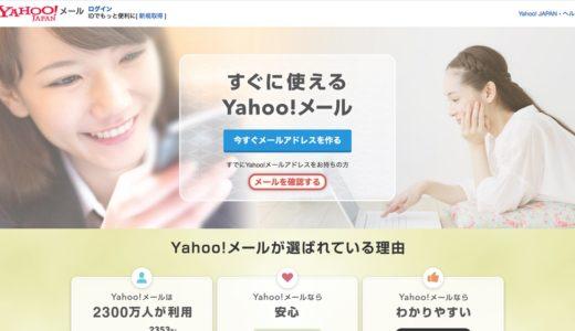 【2019年版】Yahoo!メールアドレスの作成方法【無料で取得できます】