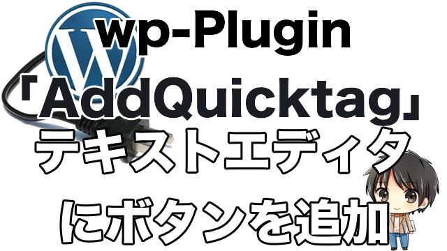 wordpressのテキストエディタにボタンを簡単追加できるプラグインを紹介!