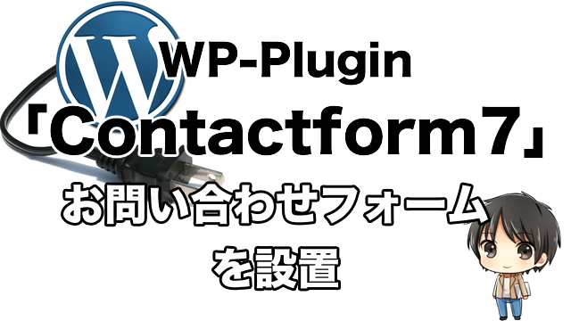 wordpressにお問い合わせフォームを簡単に設置できるプラグイン