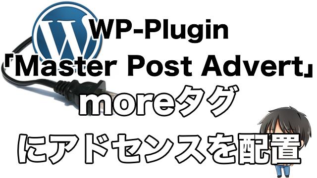 WordPressでmoreタグにアドセンスを貼る方法!