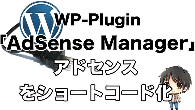 AdSense Managerの使い方!表示されない場合は?