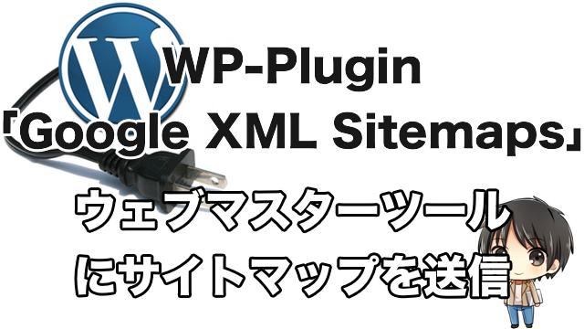 ウェブマスター用のサイトマップの作り方!プラグインで送信しよう!