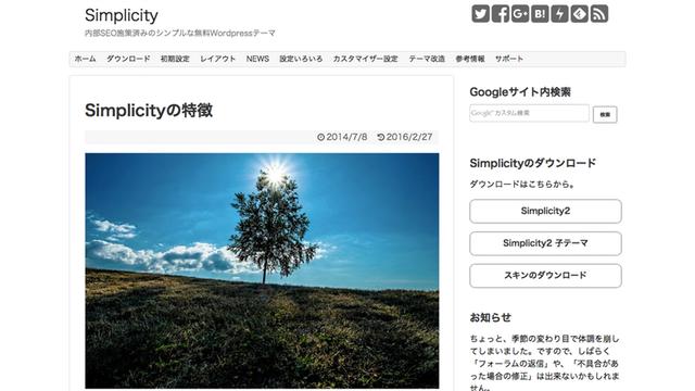 無料のWordPressテーマ「Simplicity」の導入方法