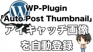 プラグインでアイキャッチ画像を自動生成する方法|Auto Post Thumbnail