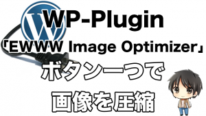 EWWW Image OptimizerでWordPressを高速化|画像圧縮プラグイン