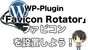 プラグインでワードプレスにファビコンを設置しよう|Favicon Rotator