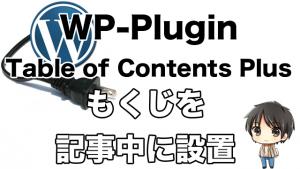 記事中に目次を表示しよう!Table of Contents Plusの設定方法