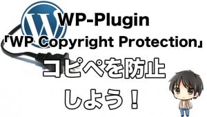 右クリック(コピー)防止プラグイン「WP-Copyright-Protection」