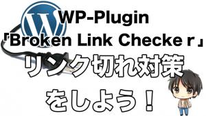リンク切れを自動通知してくれるプラグイン|Broken Link Checker
