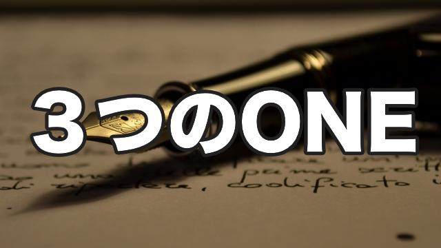 コピーライティング「3つのONE」解説
