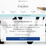 【超初心者向け】WordPressテーマ『Cocoon』の導入方法 ダウンロードから有効化までの流れ