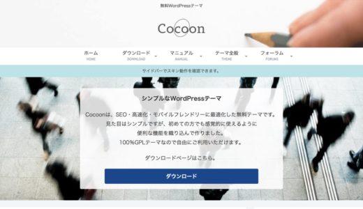 【超初心者向け】WordPressテーマ『Cocoon』の導入方法|ダウンロードから有効化までの流れ