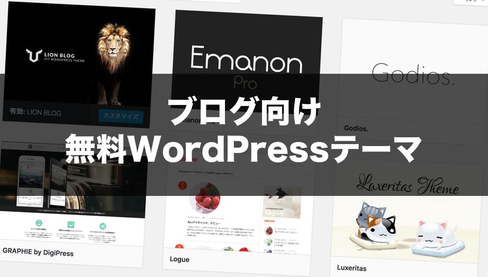 初心者にオススメ!日本語対応のブログ向け無料WordPressテーマ5選