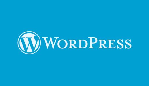 【初心者でも大丈夫】WordPressブログの始め方をわかりやすく解説